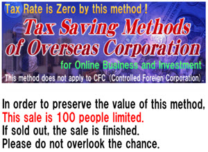 Tax Saving Methods Of Overseas Corporation